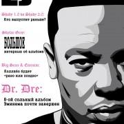 EMINEM journal - девятый выпуск