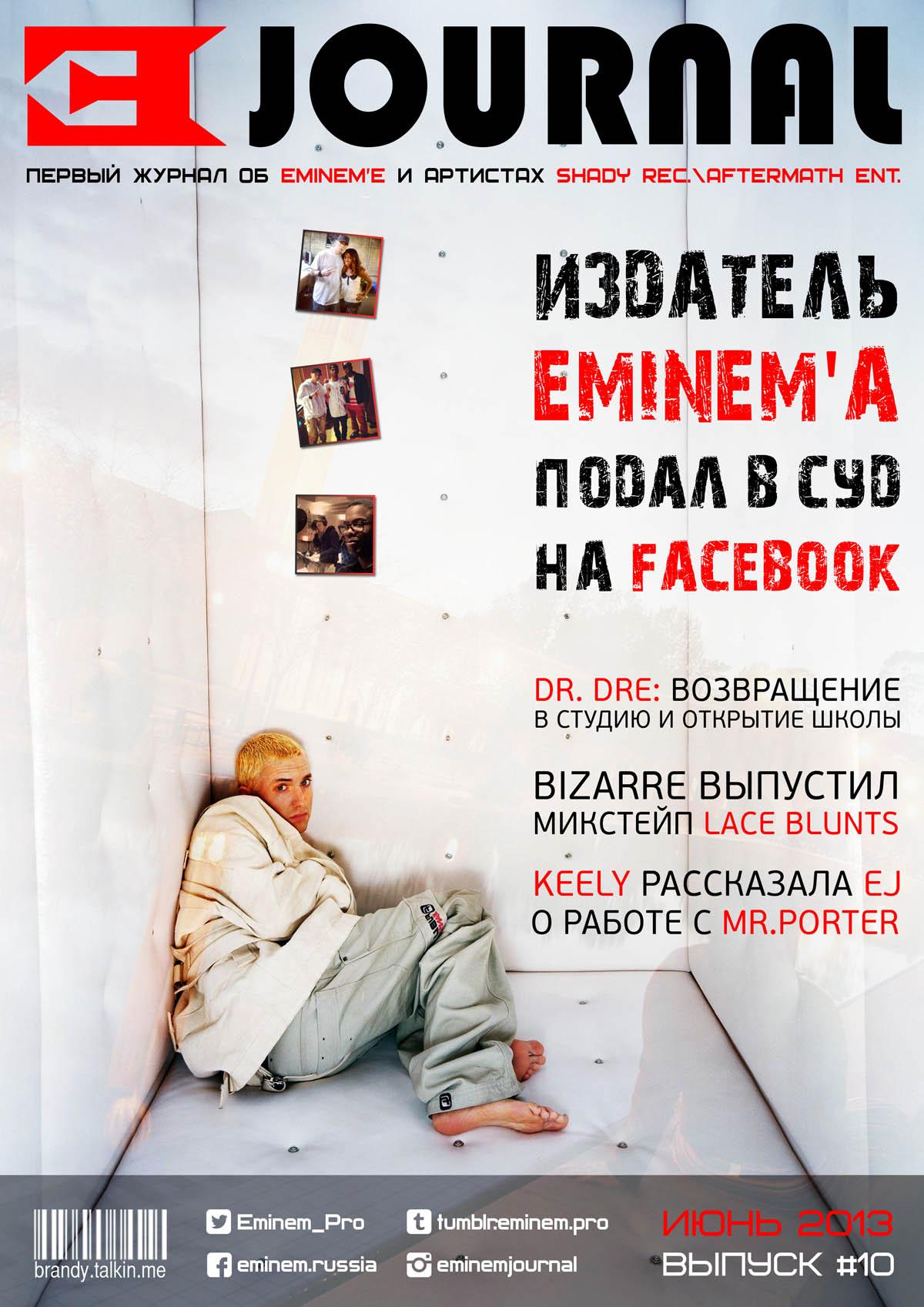 «EMINEM journal» — десятый выпуск