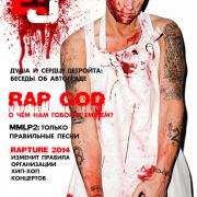 Eminem Journal 13 Cover 2