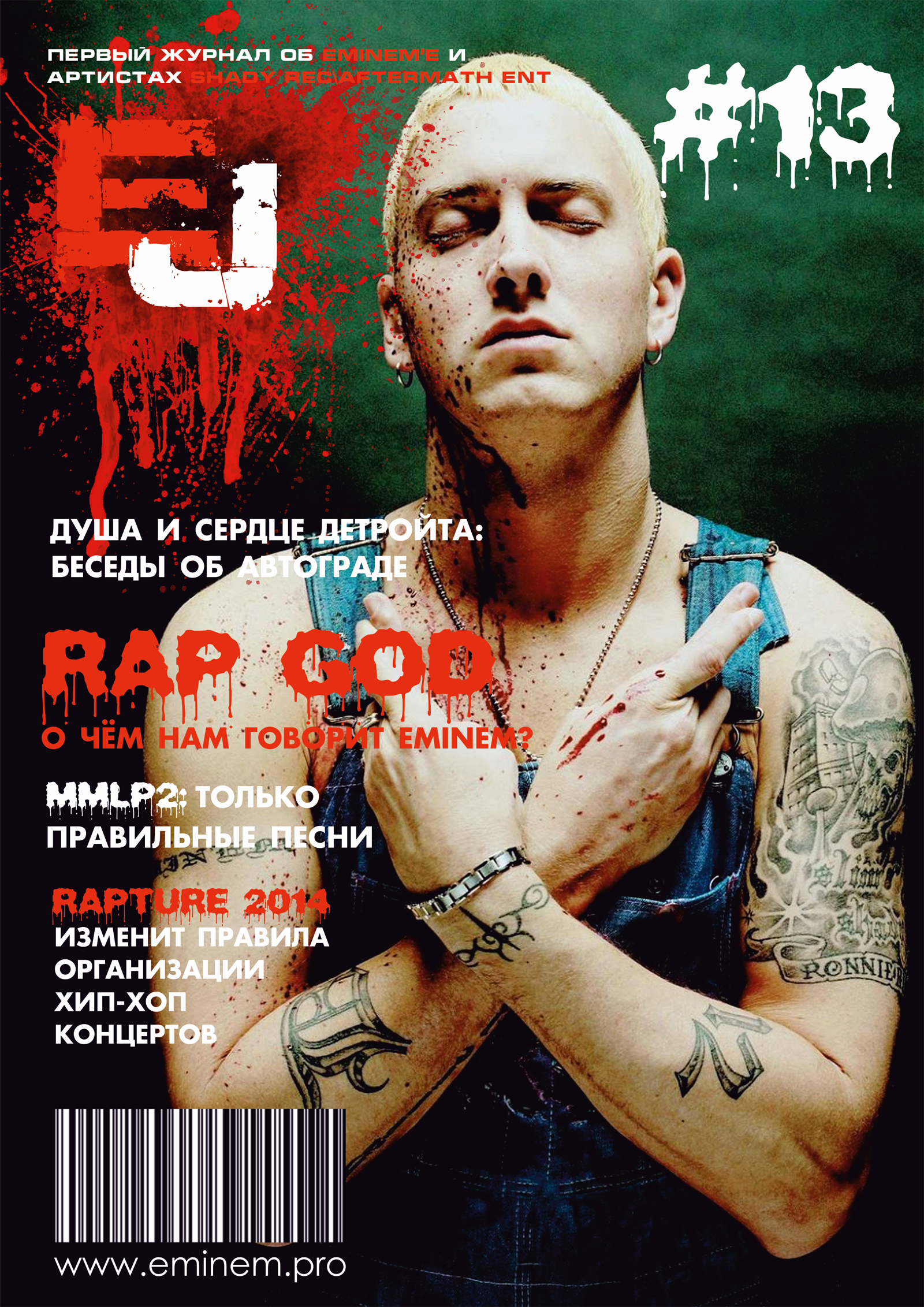 Eminem Journal 13 Cover 3