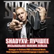 «SHADYXV: Лучшее музыкальное явление лейбла» от Eminem.PRO и Universal Music