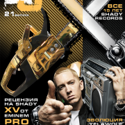 EJ Magazine Eminem Journal #21